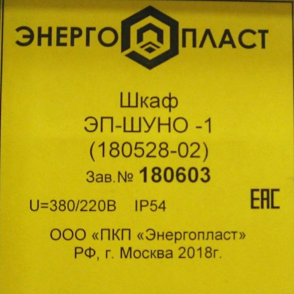 Шкаф ЭП-ШУНО-1 Энергопласт
