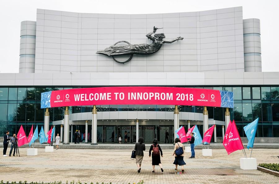Welcome to Innoprom! «Иннопром 2018»  — 9-й раунд международных дискуссий по вопросам промышленности