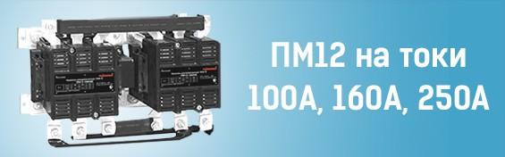 Компания «МФК ТЕХЭНЕРГО» выпустила электромагнитные пускатели ПМ12 на токи 100А, 160А, 250А