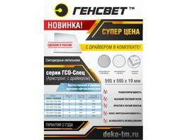 ООО ТПК ДЕКО представляет новинку по супер цене