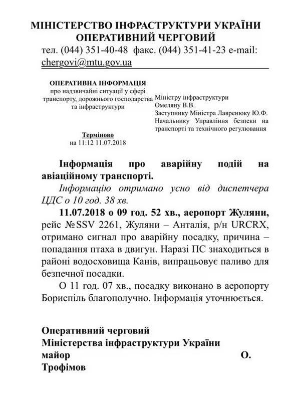 """Самолет вынужденно сел в """"Борисполе"""" из-за попадания птицы в двигатель"""
