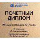 «Камский кабель» удостоен звания лучший поставщик ПАО «ММК»