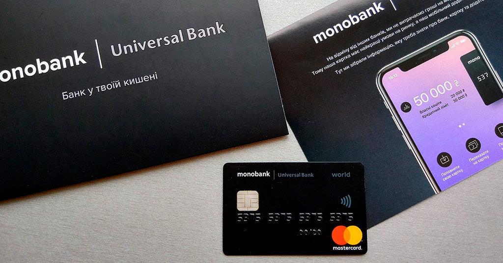 Monobank выпустил 300 тыс. карт