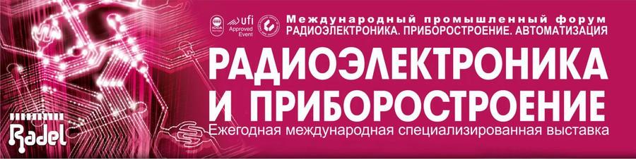 Впервые в России на выставке «Радэл» с докладами выступит Доктор Хаяо Накахара