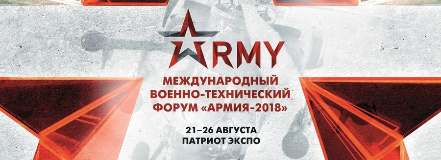 Аппараты КЭАЗ были представлены на международном военно-техническом форуме «Армия-2018»