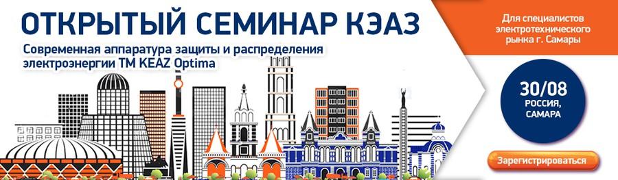 В конце августа КЭАЗ проведет открытый семинар