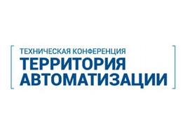 Лучшие мировые практики для АСУ ТП встретятся в крупнейшем промышленном центре Сибири и Урала
