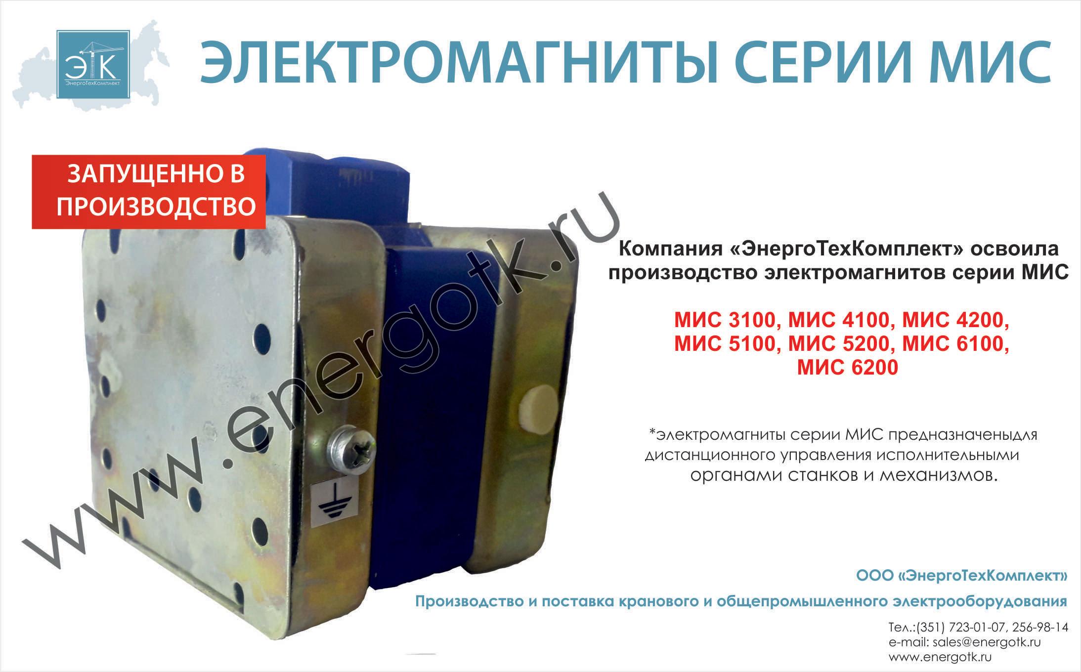 Компания «ЭнергоТехКомплект» запустила производство электромагнитов серии МИС