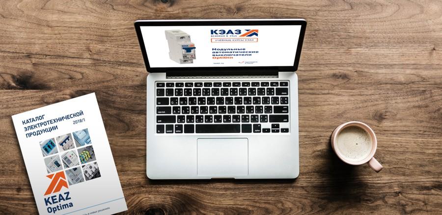 КЭАЗ разработал серию электронных курсов