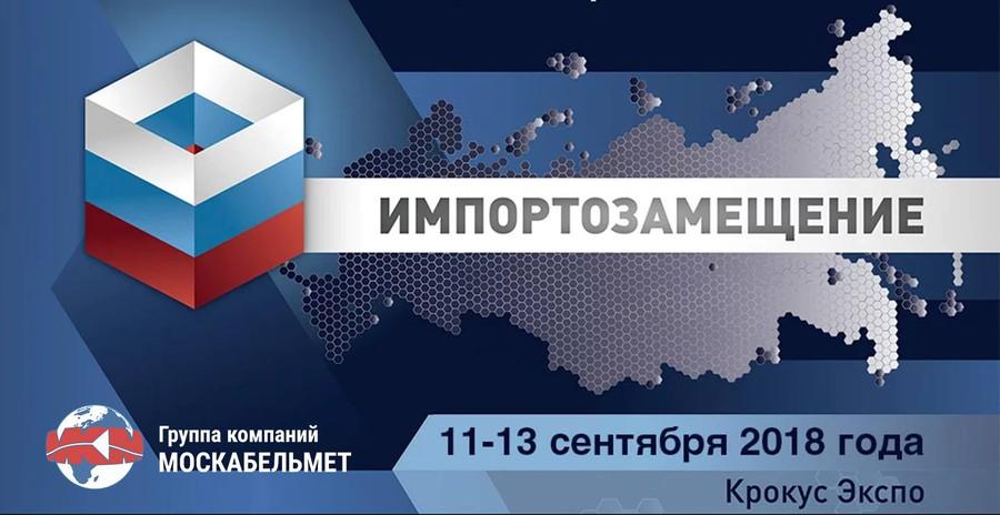Группа компаний «Москабельмет» представит инновационные кабели на выставке «Импортозамещение 2018»