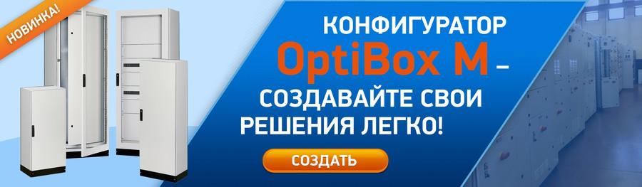 Компания КЭАЗ представляет конфигуратор OptiBox M
