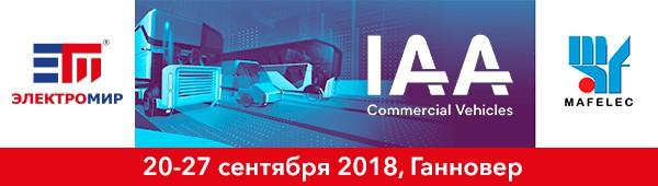 Компания «ЭлектроМир» — участник международной выставки IAA (Коммерческий транспорт)