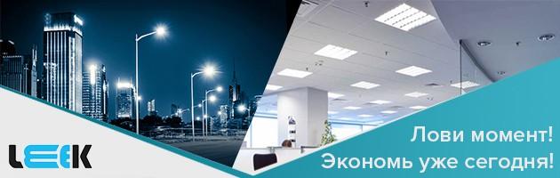 Компания «МФК ТЕХЭНЕРГО» объявляет о скидках на светодиодные светильники LEEK и предохранители ПН-2