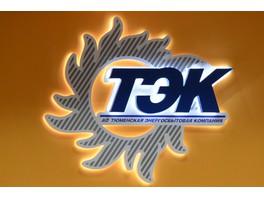 «ТЭК» уже 12 лет несет статус гарантирующего поставщика электроэнергии