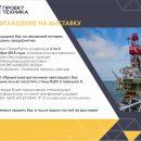 ООО «Проектэлектротехника» приглашает посетить выставку «OFFSHORE MARINTEC RUSSIA»