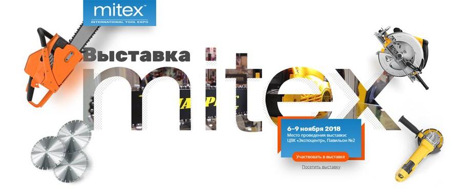 Немецкий инструмент Knipex на выставке «MITEX» в Москве