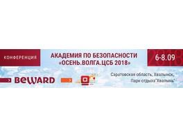 BEWARD примет участие во Всероссийском слете производителей систем безопасности «Осень. Волга. ЦСБ» 2018