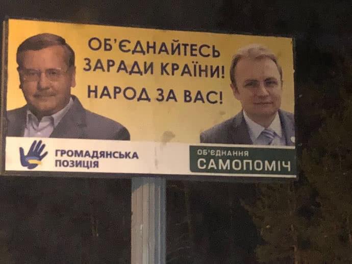 Гриценко публично предложил Садовому объединиться