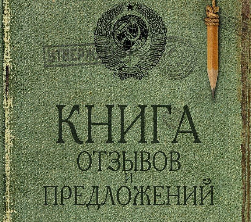 В Украине могут отменить Книгу отзывов и предложений