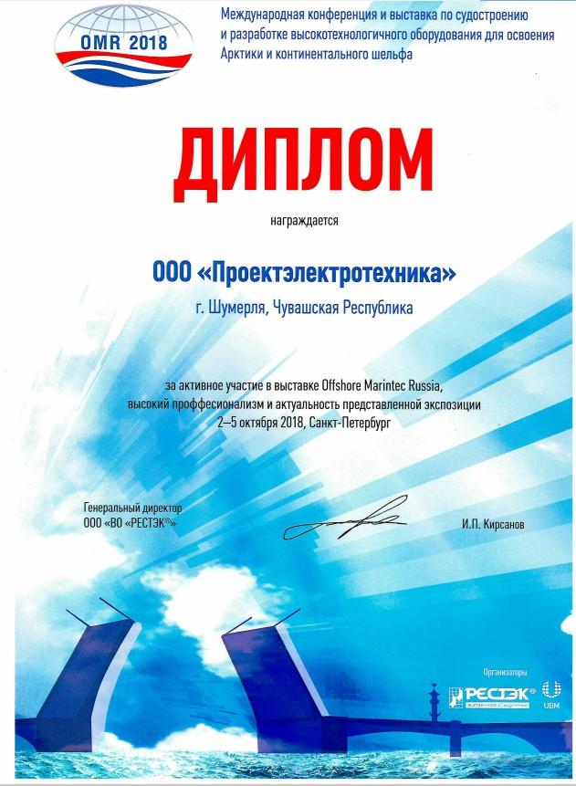 Проектэлектротехника на выставке OFFSHORE MARINTEC RUSSIA