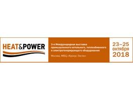 ООО «АЛС Северо-Запад» приглашает на выставку Heat&Power 2018