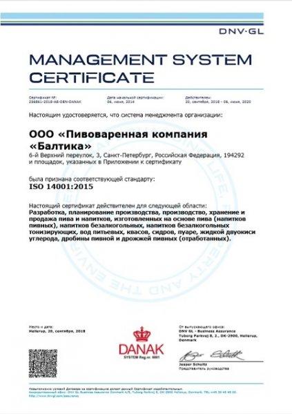 Системы менеджмента компании «Балтика» полностью соответствуют новым версиям международных стандартов ISO 9001 и 14001