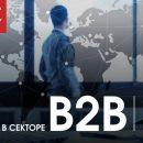 В программе конференции «PR в секторе B2B» лучшие кейсы B2B-брендов 2018 года