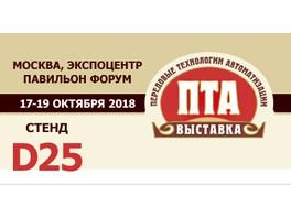 НПФ «КРУГ» приглашает на выставку ПТА-2018 в Москву