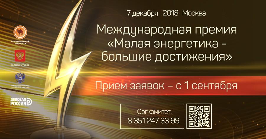 11 ноября завершается прием заявок на соискание VI Международной премии «Малая энергетика — большие достижения»