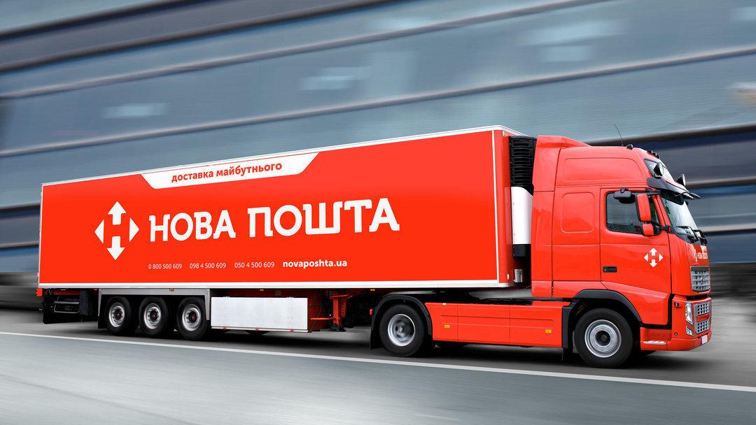 """""""Нова Пошта"""" повышает тарифы на доставку посылок"""