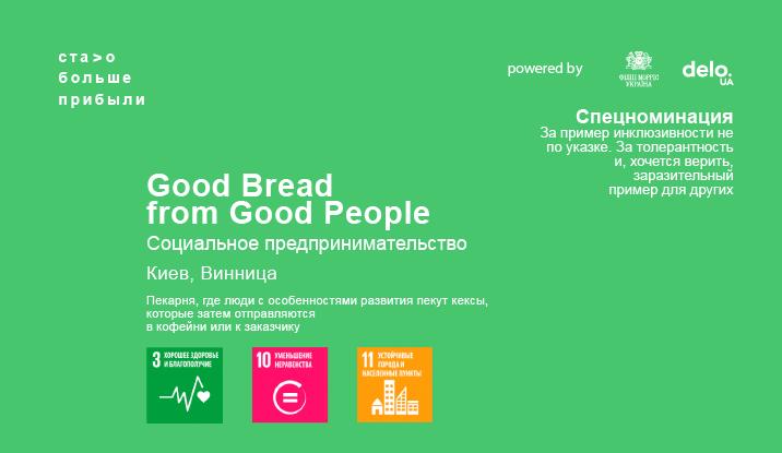 Good bread from Good People: пекарня, разрушающая мифы о людях с особенностями развития