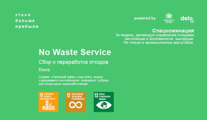No Waste Service: Сміття може приносити не проблеми, а користь