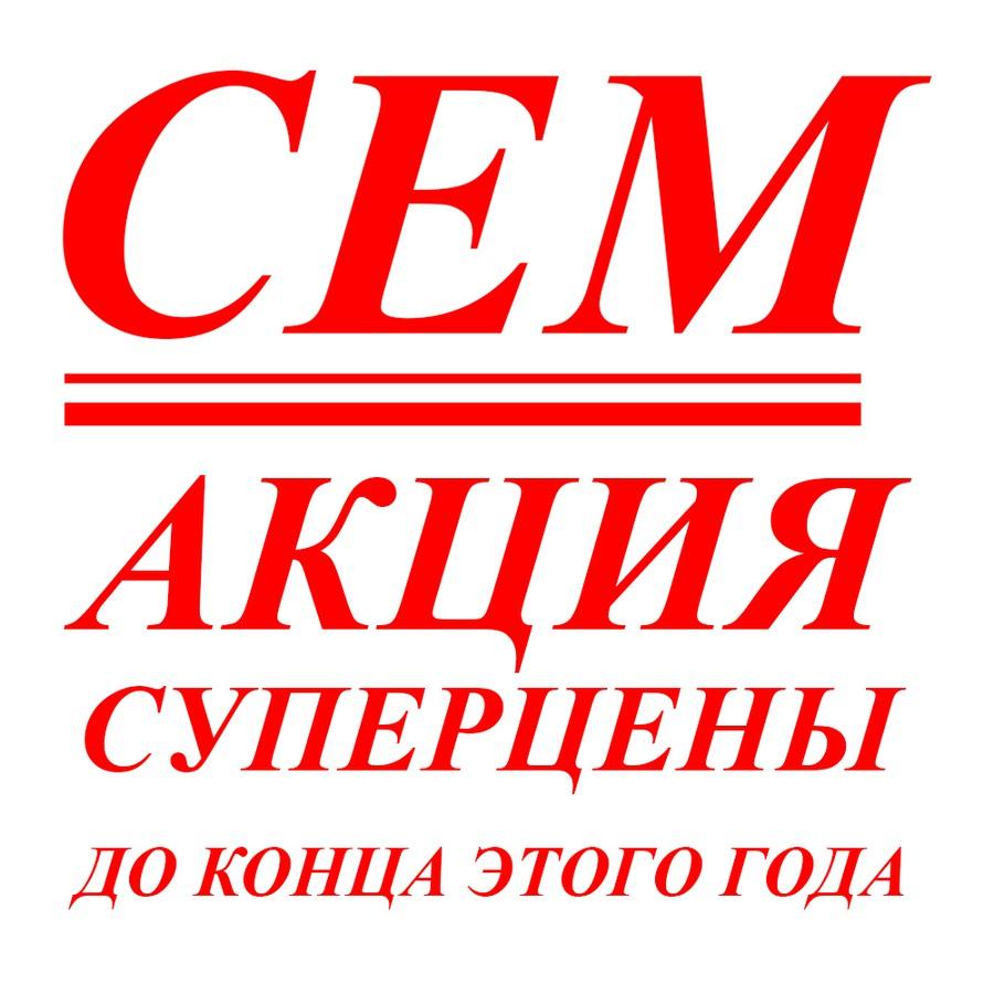 «Эталонприбор» сообщает об акции на приборы CEM