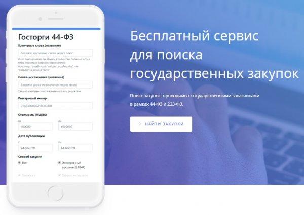 Первая полностью бесплатная подписка на госзакупки от poisktenderov.ru