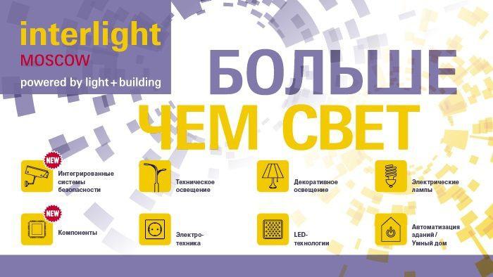 Заключительный день Interlight Moscow 2018!