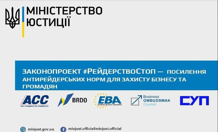 Минюст предлагает лишить коммунальные предприятия права регистрации