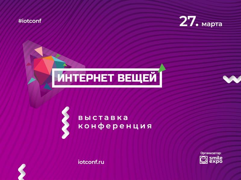 Самое ожидаемое IoT-событие России: в Москве пройдет международная конференция «Интернет вещей»