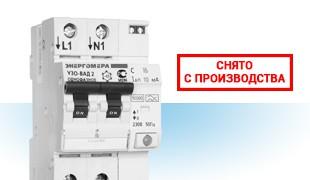 Серия автоматических выключателей низковольтной аппаратуры УЗО-ВАД2 всех исполнений снята с производства