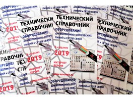 Вышел из печати технический справочник «Оборудование для ВОЛС-2019»