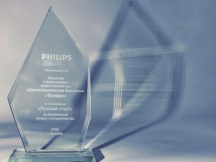 Лучший старт в номинации PHILIPS 2018