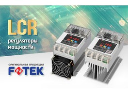 Новые регуляторы мощности Fotek