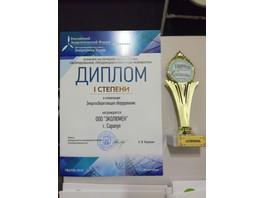 Компания «Эколюмен» приняла участие в выставке «Энергетика Урала-2018»