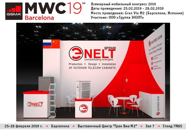 «Группа ЭНЭЛТ» — участник международной выставки MWC-2019