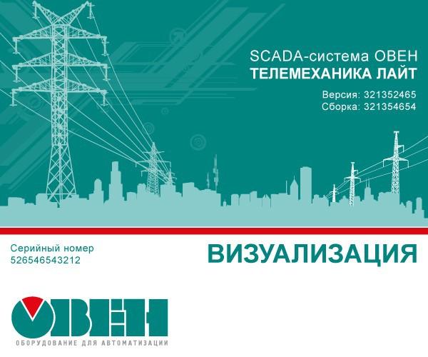 В Москве пройдёт семинар-практикум «Работа со SCADA-системой ОВЕН Телемеханика ЛАЙТ»