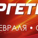 СОНЭЛ приглашает на 25-ю международную выставку «Энергетика»