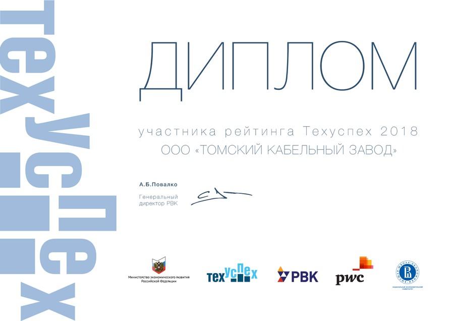 «Томсккабель» стал участником «ТехУспех-2018»