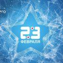 «СОЮЗ-ЭНЕРГО» поздравляет с Днём защитника Отечества