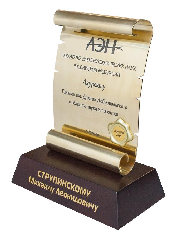 Научный коллектив ГК «ССТ» удостоился премии Академии электротехнических наук