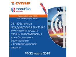 «СПКБ Техно» приглашает на Securika Moscow MIPS-2019