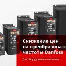 «Инвертор» снижает цены на преобразователи частоты Danfoss VLT® Micro Drive